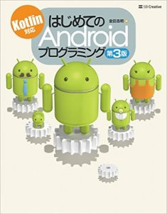 first-android-programming-3rd-edition