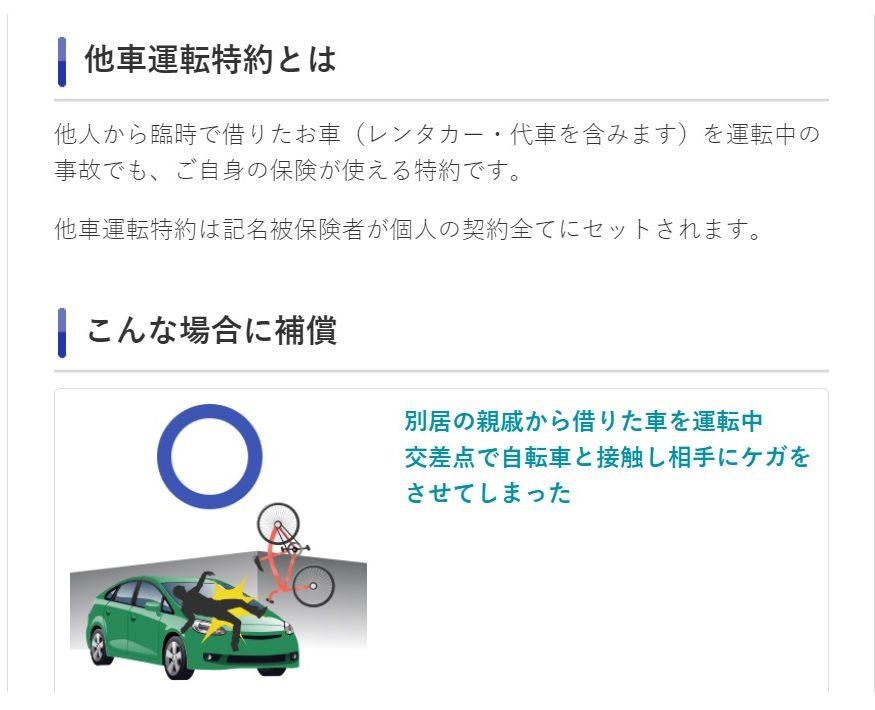 他車運転特約の説明2