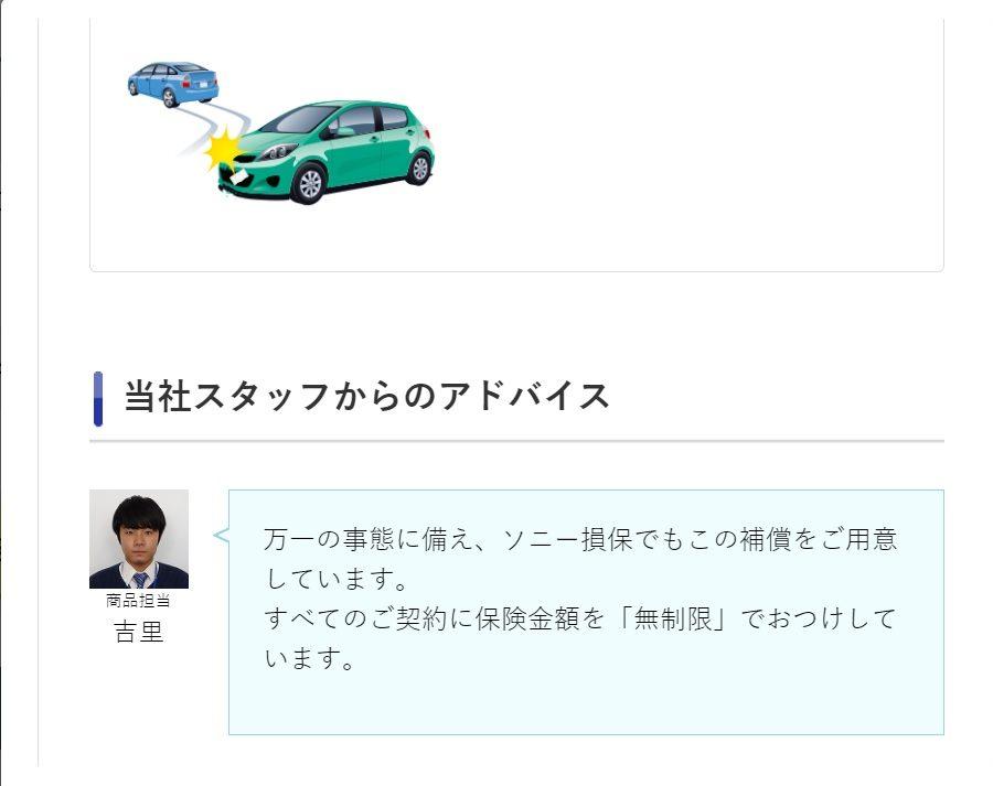 無保険車障害の説明3